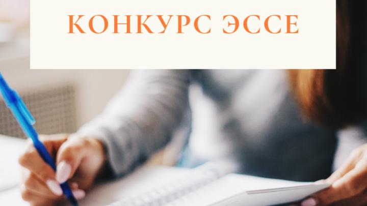 Подведены итоги конкурса на лучшее эссе «Что мне дал профсоюз?» посвященного Дню Профсоюзов Казахстана  и 30-летию образования ФПРК