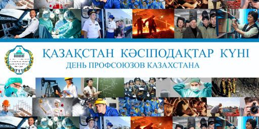 С Днем профессиональных союзов Казахстана!